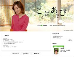 0924hoshino_main.jpg