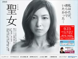 0925hirosue_main.jpg