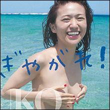 """""""全裸解禁""""待ったなし! 大島優子「脱ぐことに抵抗ない」発言のウラに前田敦子への嫉妬心"""