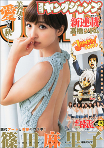0926shinoda_main.jpg