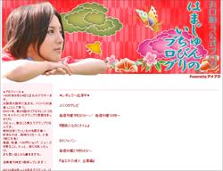 0929hamajun_main.jpg