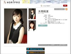 0929kinami_main.jpg
