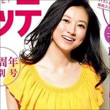 30代半ばになっても美貌を保つ菊川怜、その秘訣は栄養ドリンクだった!?