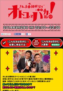 0930otokoba_main.jpg