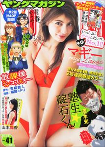 1008magimagi_main.jpg