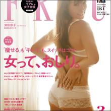 セクシーイメージが確立された深田恭子、またも高まるヌードへの期待!!