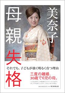 1022minako_main.jpg
