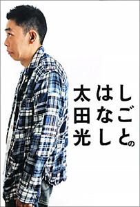 1023ohta_main.jpg