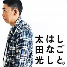 「タモリが一番危ない芸人」 爆笑問題・太田が『いいとも』終了にブチ切れ
