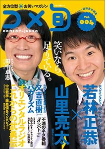 1024_nankyan_main.jpg
