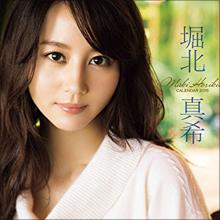 """松たか子、北川景子に続いて、""""スキャンダル処女""""の堀北真希が『HERO』第3弾のヒロイン役!?"""
