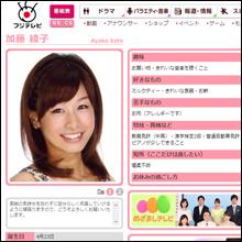 最有力は加藤綾子アナ!? 『いいとも』の後継レースにまた新たな名が…