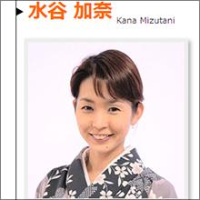 現役女子アナがヌードを披露! 業界トップクラスの度胸の良さを持つアナウンサー・水谷加奈