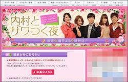 1025zawatuku_main.jpg