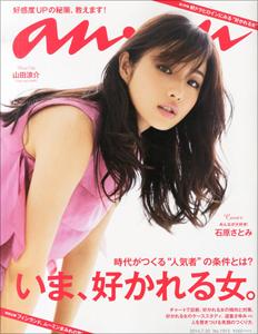 1029ishihara_main.jpg