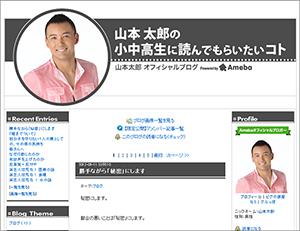 1029tarou_main.jpg