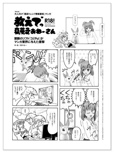 1103_mamuko1.jpg