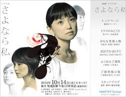 1107sayonara_main.jpg