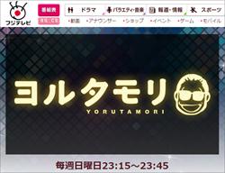 1107yorutamo_main.jpg