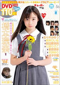 1108hashimoto_main.jpg