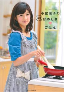 1110ogurayuko_main.jpg
