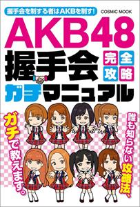 1117akbakushu_main.jpg