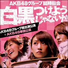 AKB48総支配人の脱法ハーブ吸引&不倫疑惑にファン騒然、グループへの影響は?