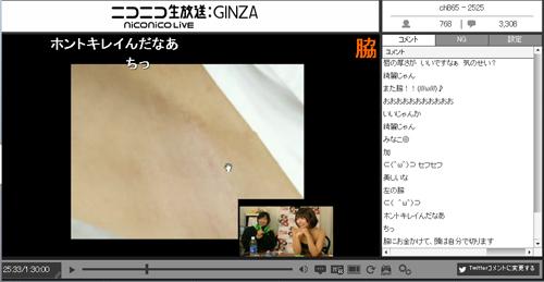 1121kuradan_nico04.jpg