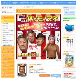 1121umemiyamono_main.jpg
