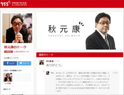 1125akimoto_main.jpg