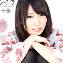 """大人気AV女優・有村千佳は、すでにひとつの""""ジャンル""""だ!! 美尻&美脚、そしてなによりアドリブ全開のしゃべりがサイコー!"""