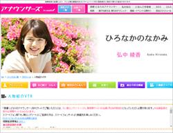1126hironaka_main.jpg
