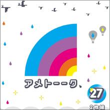 『アメトーーク!』の功罪 量産される○○芸人たち