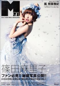 1129shinomari_main.jpg