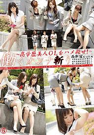 『働くオンナ斬り6』