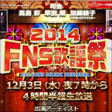 AKB48のパンチラが話題も過去最低視聴率の『FNS歌謡祭』! 敗因はとんねるず!?