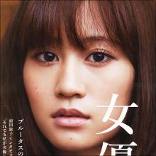 前田敦子のベッドシーンにファン衝撃! 過激な濡れ場を期待する声がある一方で「出し惜しみ戦略」との指摘も