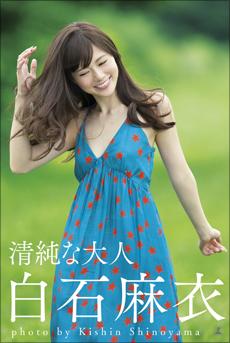 1216shiraishi_main.jpg