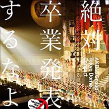 AKB48グループ、秋元康氏に卒業の相談続々…「新世代優遇」戦略でベテランメンバーの居場所なくなる?