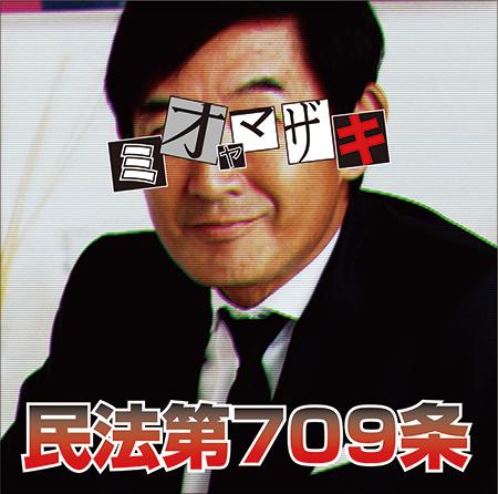 1219mioyama_fla.jpg