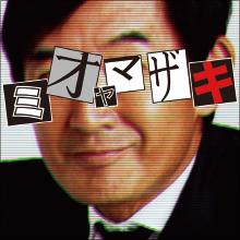 大人気AV女優・有村千佳が出演するMVが過激すぎて公開中止! デビュー前から話題のバンド「ミオヤマザキ」!!