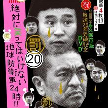 混乱NHKと迷走フジ! 『笑ってはいけない』、ついに『紅白』超えなるか!?