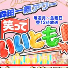 「吉本VSジャニーズ」いいとも後継番組争い本格化!?