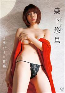 1230morishita_main.jpg