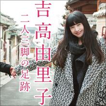 「別人みたい」吉高由里子、新ヘアスタイルが不評!? 迷走のウラに『紅白』司会のプレッシャー