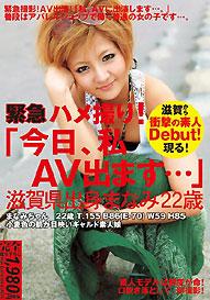 『緊急ハメ撮り! 「今日、私AV出ます...」 滋賀県出身 まなみ22歳』愛海