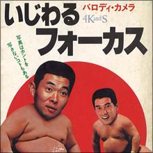 原田知世のパンチラに戸川純のおっぱい丸出しショットも!? アナログ時代のフォトコラージュ本が熱い