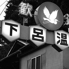 裸になって何が悪い! 日本に残されたヌーディストの聖地がついに消滅