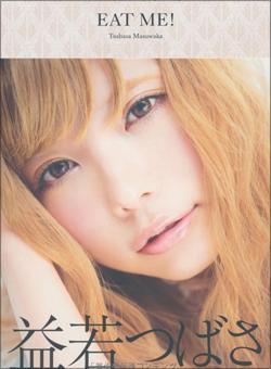 150404_masuwaka_hon.jpg