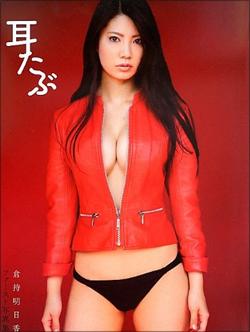 150720_kuramotiasuka_hon.jpg
